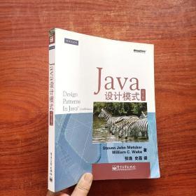 Java设计模式(第2版)