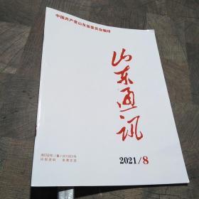 山东通讯2021.8