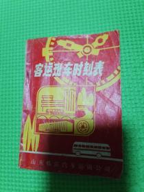 客运班车时刻表(临沂市客运班车时刻表90年代左右)