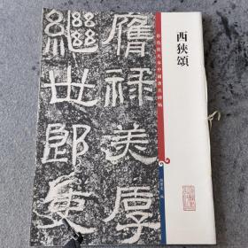 彩色放大本中国著名碑帖:西狭颂