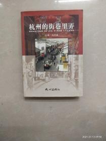 杭州的街巷里弄(上)