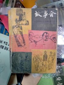 故事会(1982年.合订本)