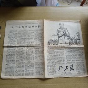 八工总 创刊号(八开四版)