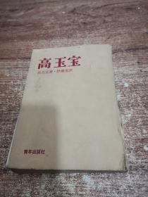 高玉宝 (日文)