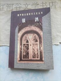 俄罗斯白银时代文化丛书:银鸽