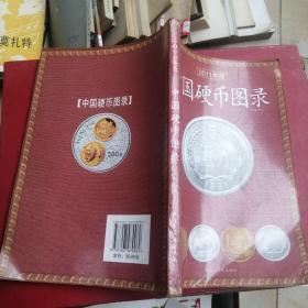 中国硬币图录2011年版