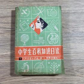 中学生百科知识日读下册(1982年一版一印)