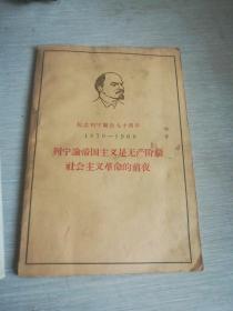 列宁论帝国主义是无产阶级社会主义革命的前夜
