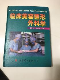 临床美容整形外科学
