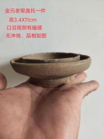 金元老窑盏托一件