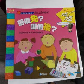 寶寶動腦遊戲書 1-12