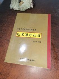砭术治疗初探:中国中医现代砭术缔造者