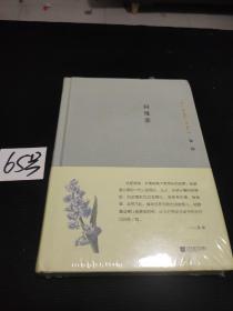 茅盾文学奖获奖者小说丛书:问母亲