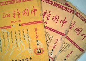 中国粮政 3册合售