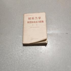 材料力学解题指导及习题集第二版