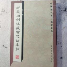 铁琴铜剑楼藏书题跋集录