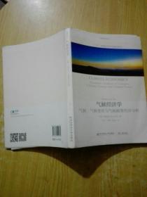 气候经济学 气候、气候变化与气候政策经济分析'(有划线)