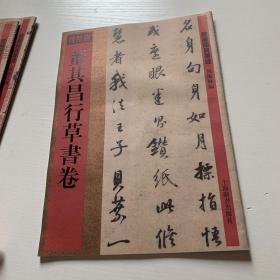館藏國寶墨跡(68):董其昌行草書卷