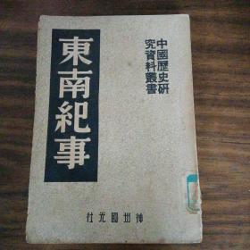 东南纪事~中国历史研究资料丛书  /1951年8月四版(内品好)