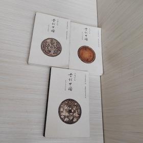 文物里的古代中国(上中下册)