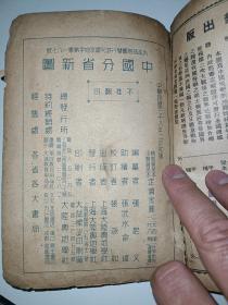 中國分省新圖(袖珍本,民國38年2月初版)