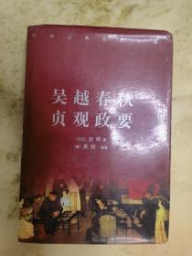 中华古典名著百部 -吴越春秋 贞观政要