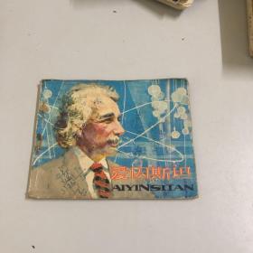 爱因斯坦连环画