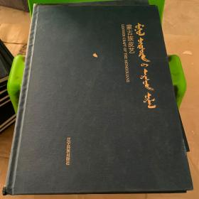 蒙古族皮艺(蒙汉英对照)/大型蒙古族艺术典藏系列丛书