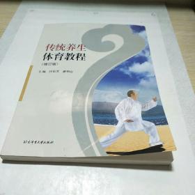 传统养生体育教程(第二版)