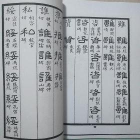 【复印件】隶韵 宋刘球编 4册