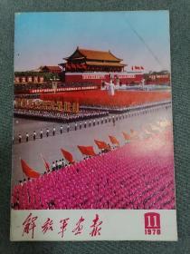 解放军画报1970年11期