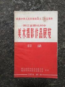 庆祝中华人民共和国成立二十五周年浙江省暨杭州市美术摄影作品展目录