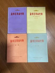 盐阜区革命史料(5-8辑)