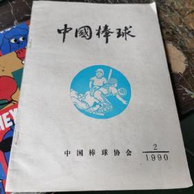 中国棒球 1990年第二期