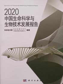 2020中国生命科学与生物技术发展报告