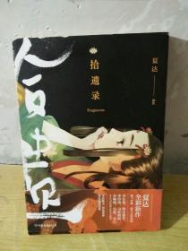 拾遗录(夏达新书全彩全新作品。4月27日至5月7日 预售期间免运费)