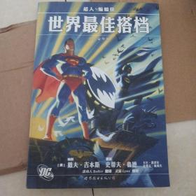 超人与蝙蝠侠:世界最佳搭档