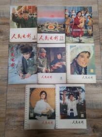 """人民电影:1977年1.""""2.3合刊""""10.12。                    1978年7.9.""""10.11合刊""""12"""