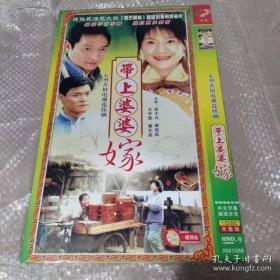 带上婆婆嫁 主演俞小凡谢祖武 1DVD光盘