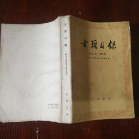 古籍目录  书角书脊有磨损