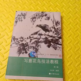 """普通高等教育""""十一五""""国家级规划教材:写意花鸟技法教程(第2版)"""