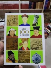 故宫100皇帝的宝藏