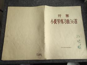 开塞小提琴练习曲36首(作品20)