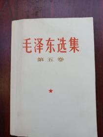 毛选,毛著,毛泽东选集第五卷,一册全。书中记载了建国以来的一系列重大革命事件,有的是首次面世。内有少数人闹事儿,毛主席有招儿!(可参见图片及395-397页,有绿叶标记)可一睹这位伟大政治家的雄才大略!详情见图以及描述。