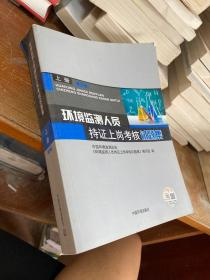 环境监测人员持证上岗考核试题集(上册 第四版)