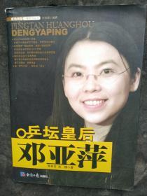 乒坛皇后邓亚萍