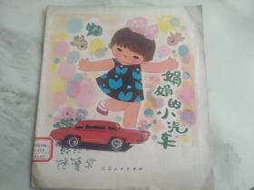 娟娟的小汽车  出版社藏书