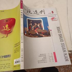 小说选刊2010/9