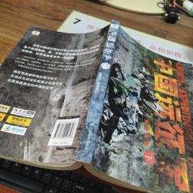 中国远征军-下:纪实版《我的团长我的团》