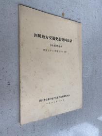 四川地方交通史志资料目录(公路部分)1911年至1935年
